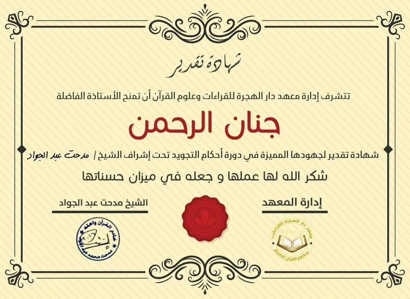 شهادة تقدير وشكر وعرفان مقدمة للاستاذة جنان الرحمن  من شيخنا الفاضل مدحت عبد الجواد U_dao_10