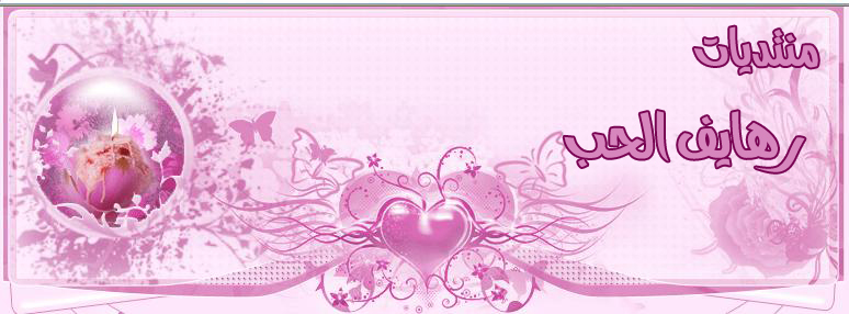 منتديات رهايف الحب