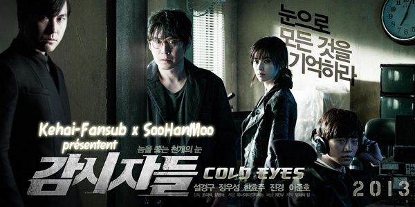 [ Projet K-Film ] Cold Eyes Coldey12