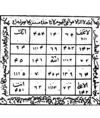 Le Djedouel ou amulettes magiques Verset10