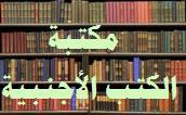 مكتبة الكتب الأجنبية