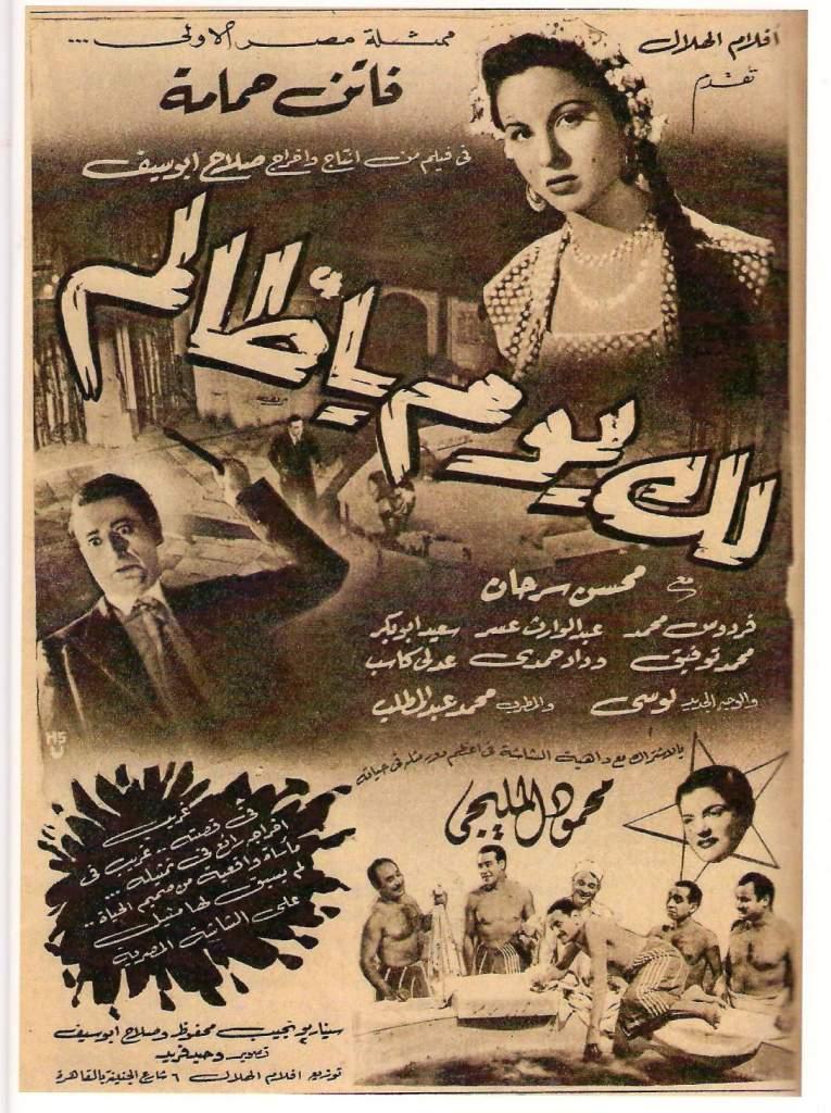 أفيشات أفلام فاتن حمامة  Poster18