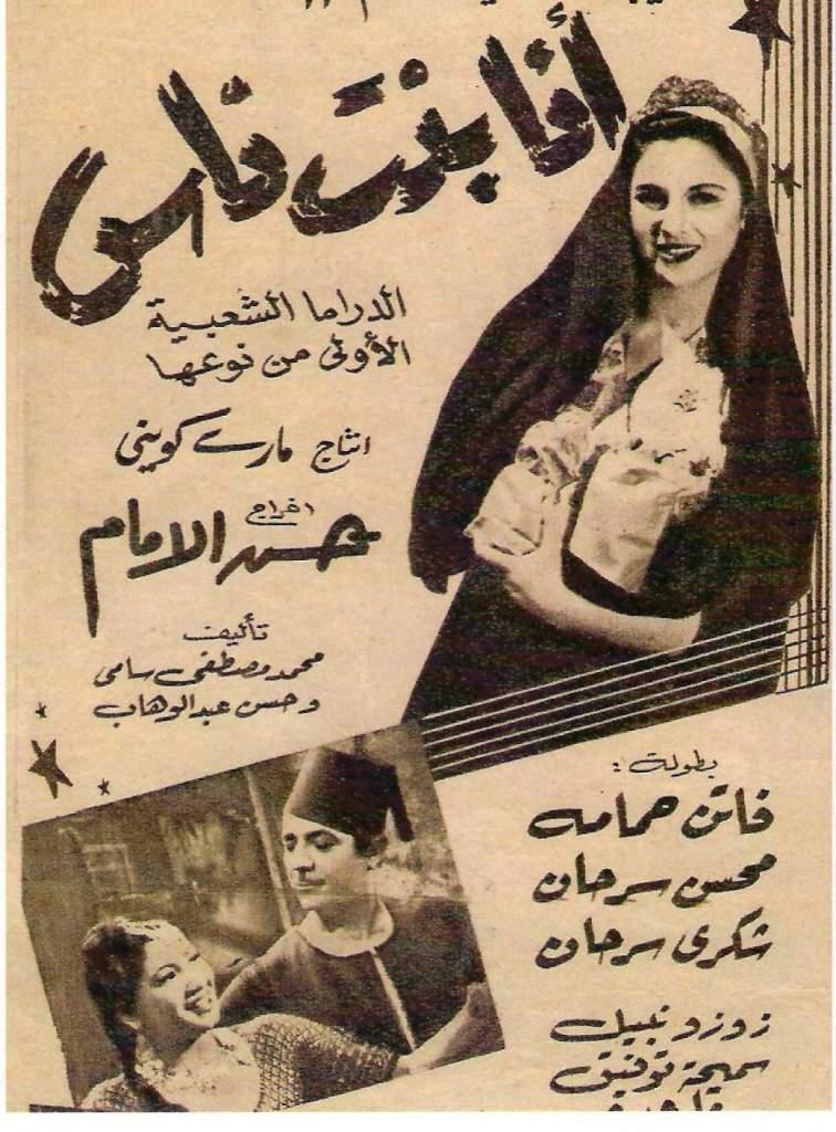 أفيشات أفلام فاتن حمامة  Poster21
