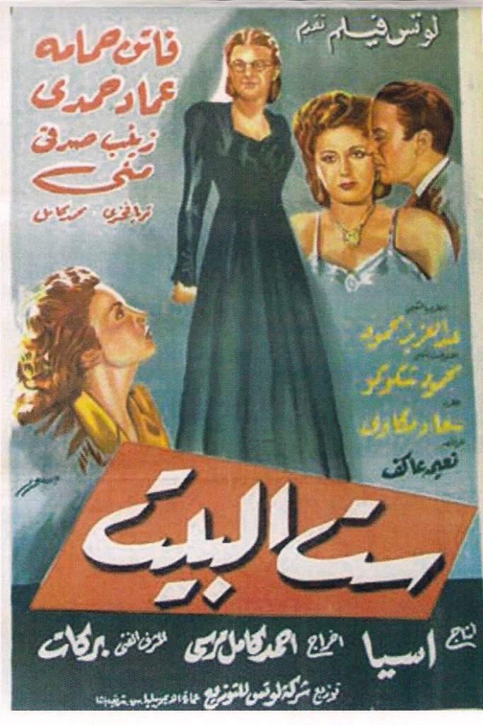 أفيشات أفلام فاتن حمامة  Poster30