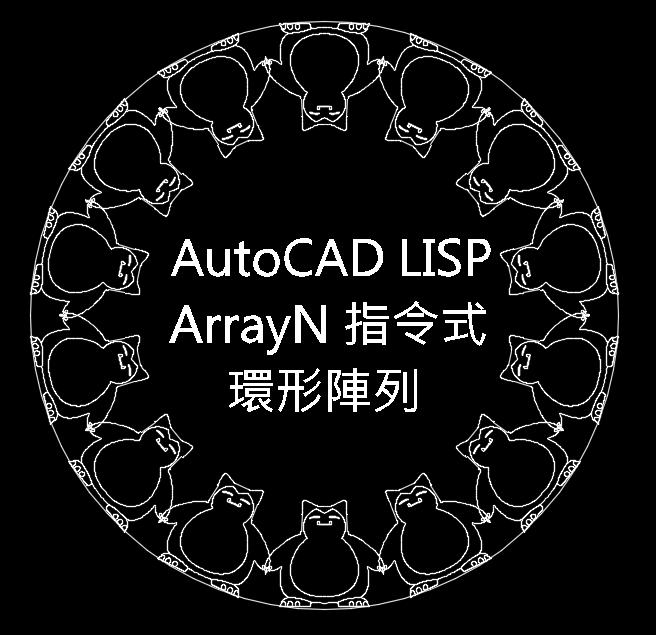 [分享]AutoCAD LISP ArrayN 指令式環形陣列 003910