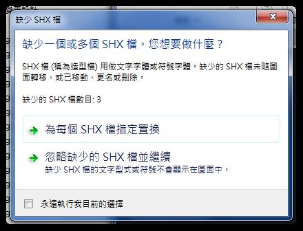 [報告]DWG圖檔找不到大字體(SHX檔)之「替代大字體」解決方案 004710