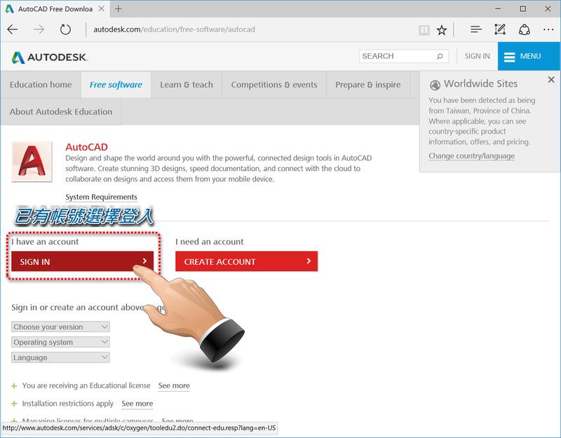 [說明]AutoCAD 學生版安裝與啟用步驟 0111