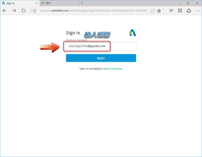 [說明]AutoCAD 學生版安裝與啟用步驟 0210