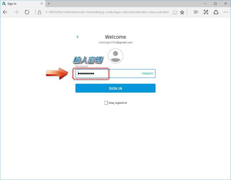 [說明]AutoCAD 學生版安裝與啟用步驟 0310