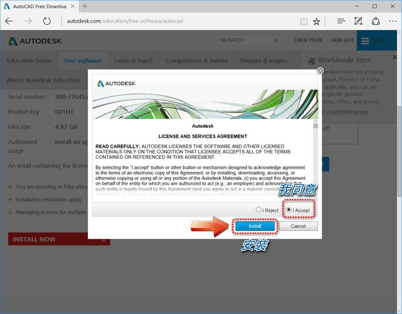 [說明]AutoCAD 學生版安裝與啟用步驟 0710