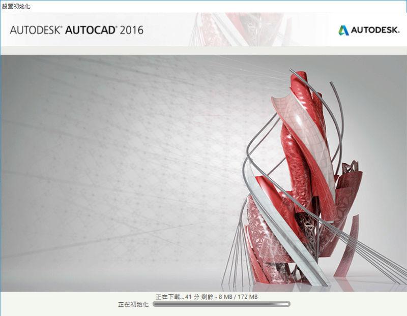 [說明]AutoCAD 學生版安裝與啟用步驟 1010