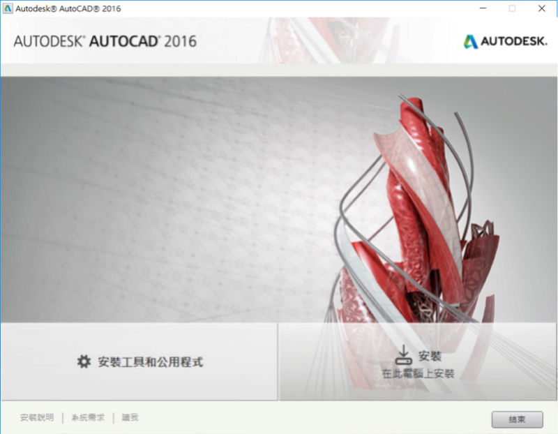 [說明]AutoCAD 學生版安裝與啟用步驟 1110