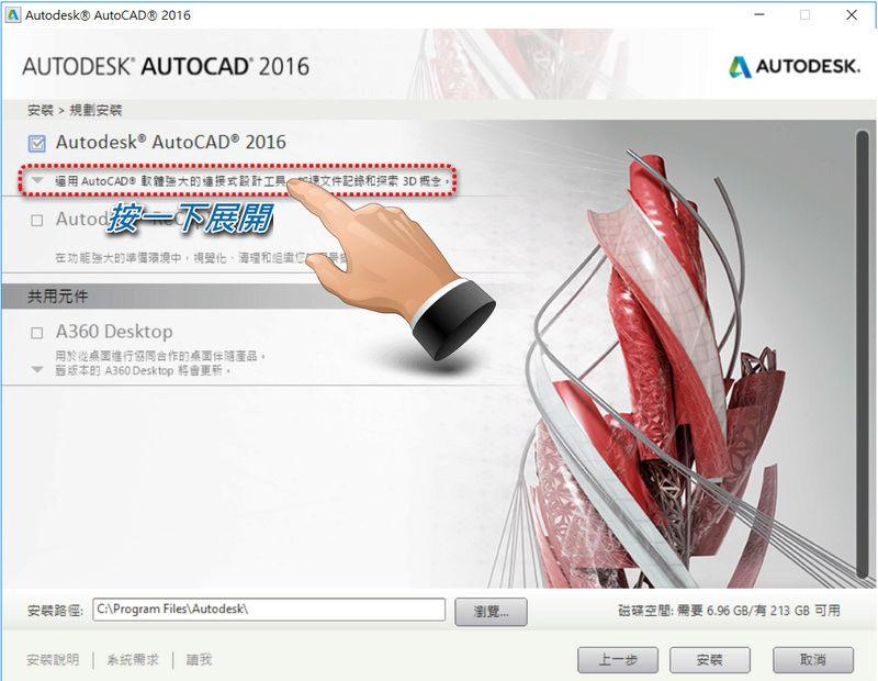 [說明]AutoCAD 學生版安裝與啟用步驟 1210