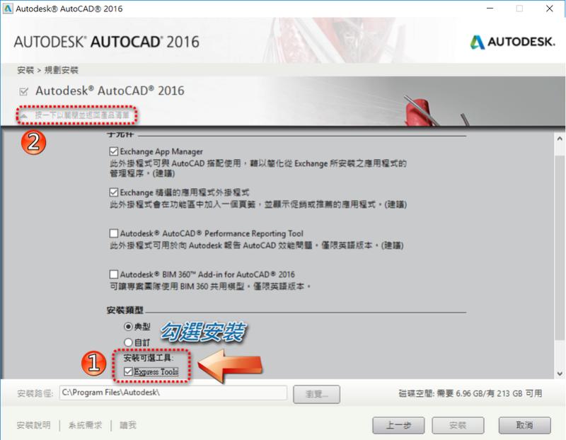[說明]AutoCAD 學生版安裝與啟用步驟 1311