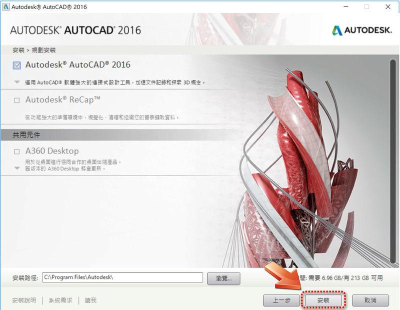 [說明]AutoCAD 學生版安裝與啟用步驟 1410