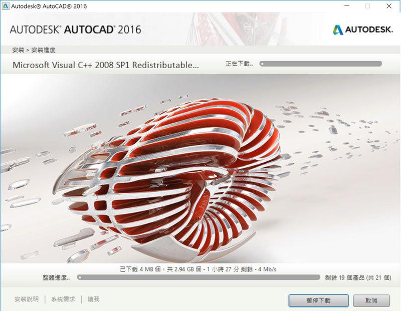[說明]AutoCAD 學生版安裝與啟用步驟 1510