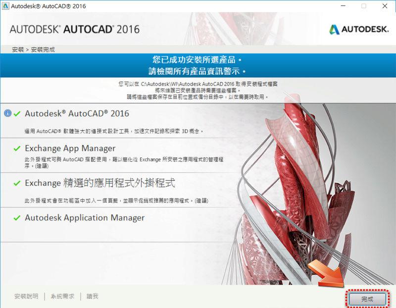 [說明]AutoCAD 學生版安裝與啟用步驟 1610
