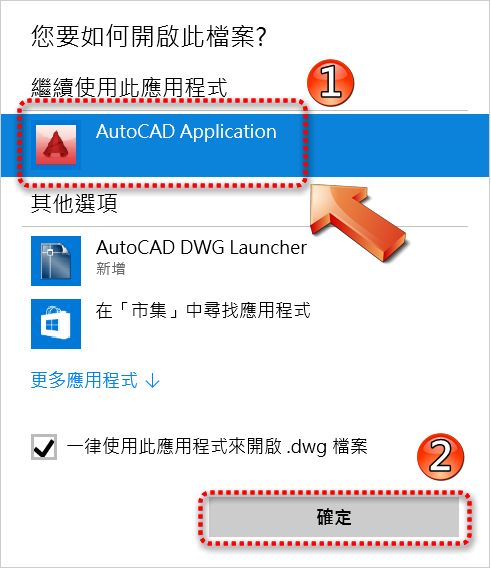 [說明]AutoCAD 學生版安裝與啟用步驟 2111