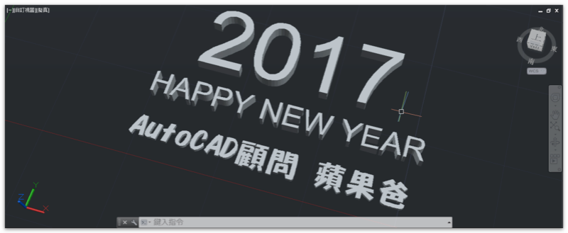 AutoCAD 2017 HARRY NEW YEAR 3D文字教學 A000110