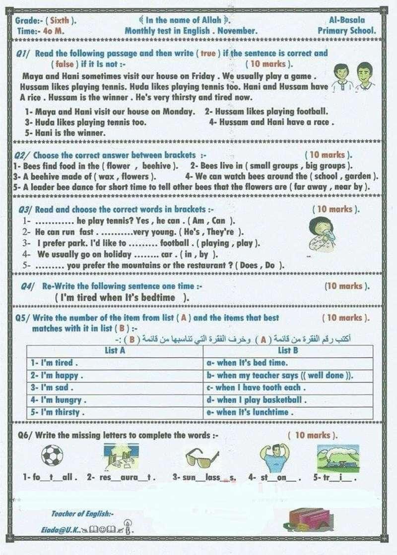 اسئلة  امتحان اللغة الإنكليزية للصف السادس الابتدائي الشهر الثاني 2016-2017 مع الأجوبة النموذجية 1112
