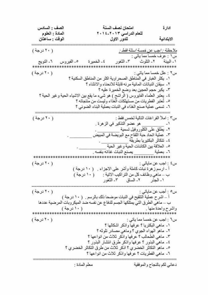نماذج اسئلة مادة العلوم الصف السادس الابتدائي لنصف السنة 2018 1113