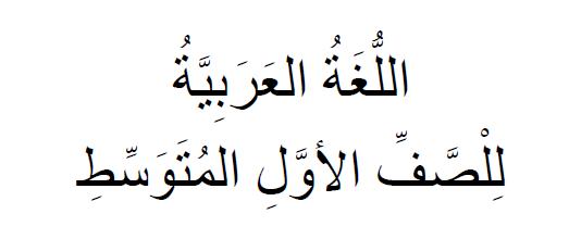 كتاب اللغة العربية الجديد الجزء الثانى للصف الثانى المتوسط 2018 1113