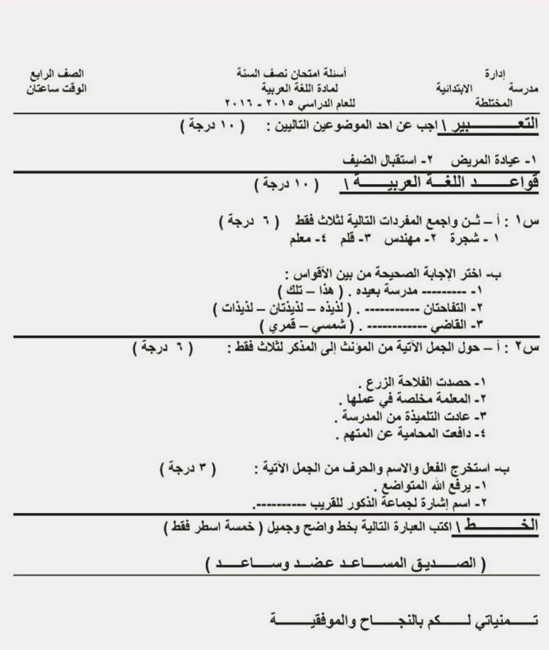 نماذج اسئلة نصف السنة لمادة اللغة العربية للصف الرابع الابتدائي 2018 1115