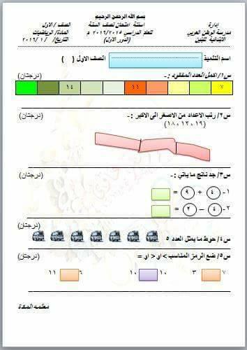 نماذج اسئلة الرياضيات التحريري للصف الاول الابتدائي فى العراق 2018 1116