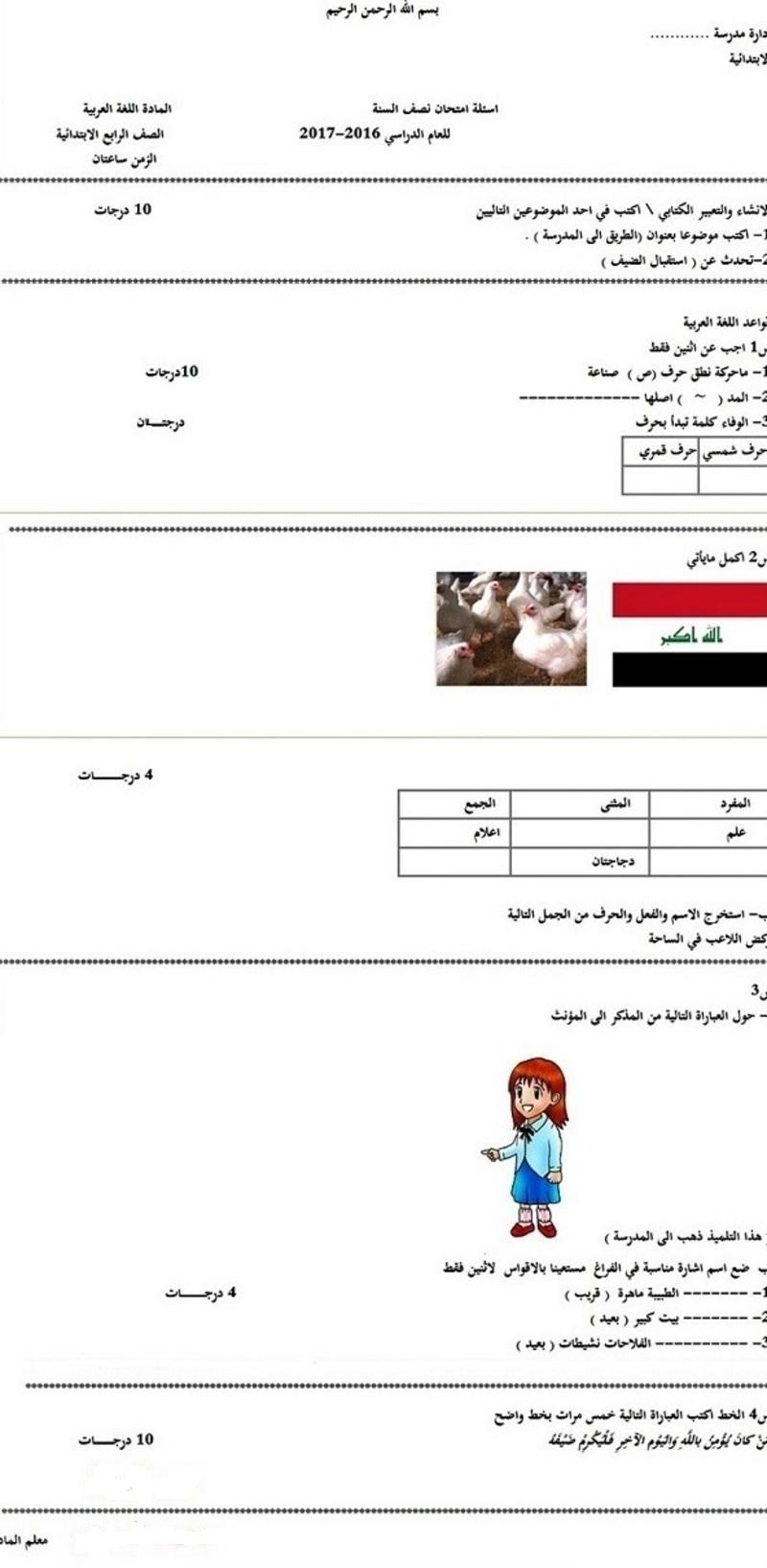 نموذج اسئلة اللغة العربية لنصف السنة الصف الرابع الابتدائي 2018/2017 1117