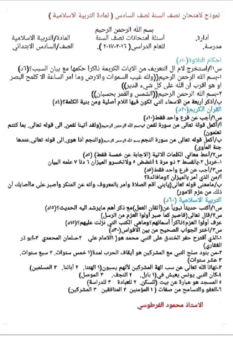 نموذج أسئلة التربية الإسلامية لنصف السنة للسادس الابتدائي 2018 1120