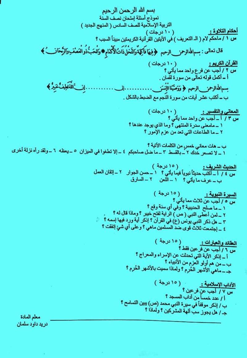 نموذج اسئلة الصف السادس الابتدائي إمتحان التربية الاسلامية نصف السنة المنهج الجديد 2018 1125
