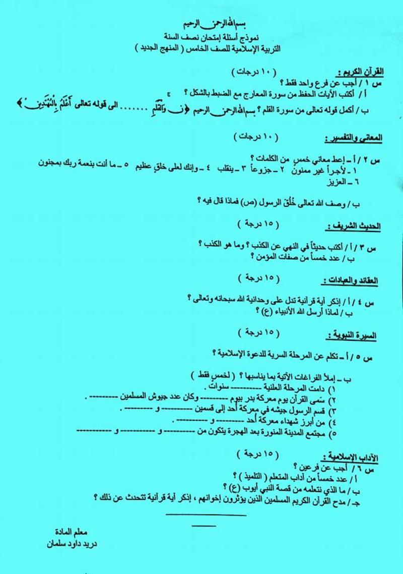 نموذج اسئلة إمتحان التربية الاسلامية نصف السنة للصف الخامس الابتدائي المنهج الجديد 2018 فى العراق  1126