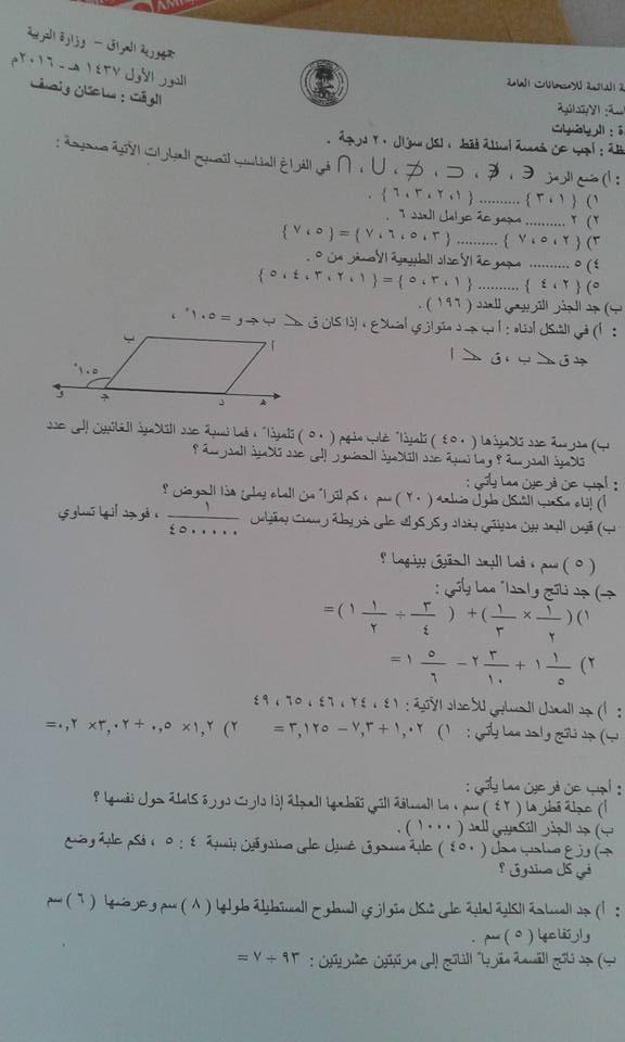 حمل ورقة أسئلة مادة الرياضيات للسادس الابتدائى 2016 الدور الأول فى العراق  1130