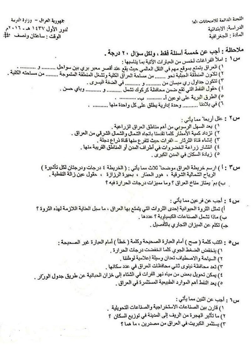 حمل ورقة أسئلة مادة الجغرافية للسادس الابتدائى 2016 الدور الأول فى العراق 1131
