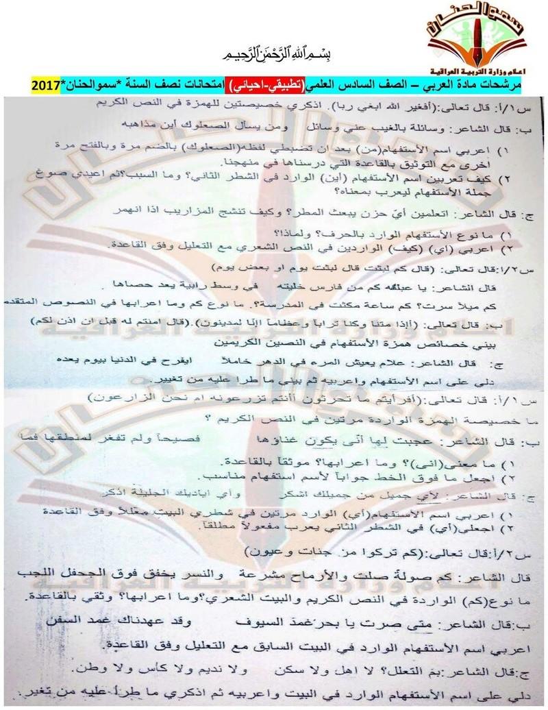 مرشحات عربى للصف السادس الاعدادي 2018 1152