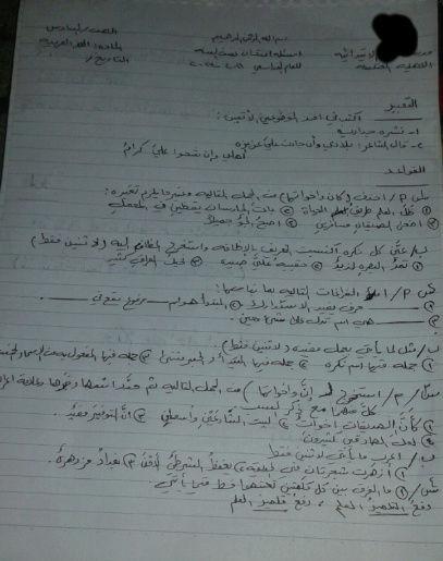 أسئلة اللغة العربية للسادس الابتدائى نصف السنه 2018 1159