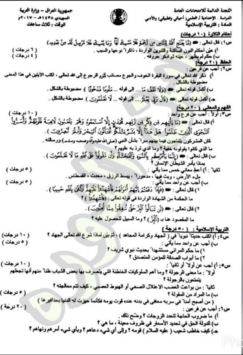 أسئلة الاسلامية التمهيدية للسادس الاعدادى علمى وأدبى 2017 1161