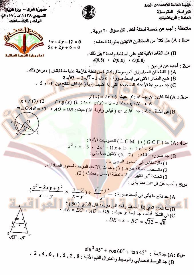 تحميل امتحان الرياضيات الوزارى تمهيدى 2017 للثالث المتوسط 2017 1165
