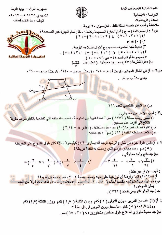 أسئلة امتحان الرياضيات التمهيدى للسادس الابتدائى 2017 1166