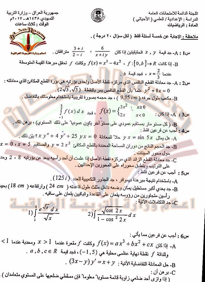 امتحان الرياضيات التمهيدى للسادس العلمى الأحيائى 2017 1169