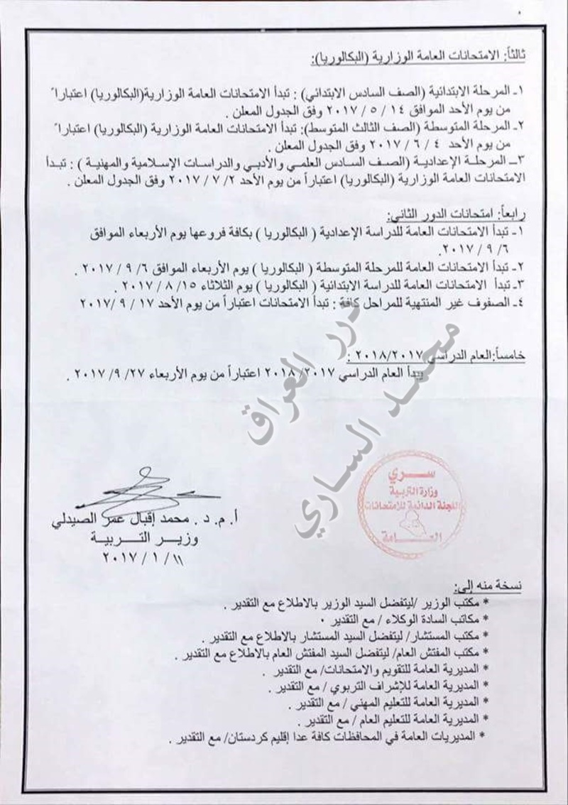 عاجل التربية تحدد مواعيد امتحانات النهائية للمراحل المنتهية الوزارية لعام 2016-2017  1224