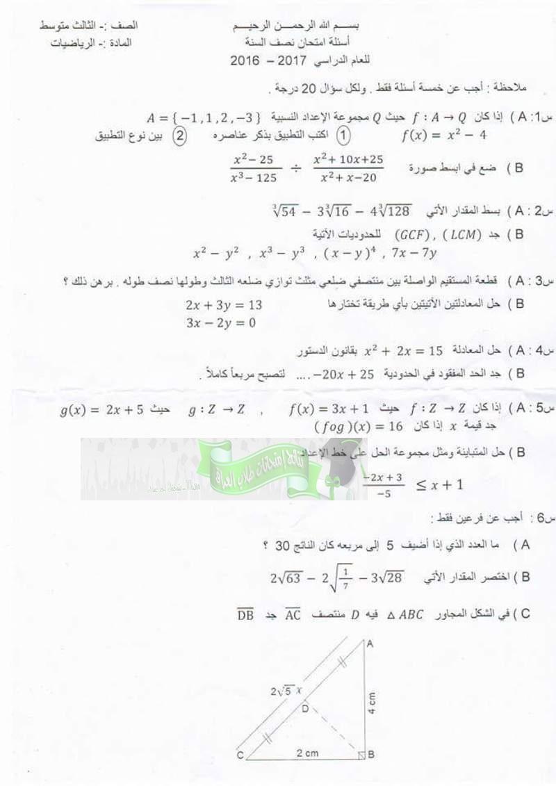 امتحان الرياضيات للصف الثالث المتوسط أسئلة نصف السنة للعام الدرسي 2017-2018 1231