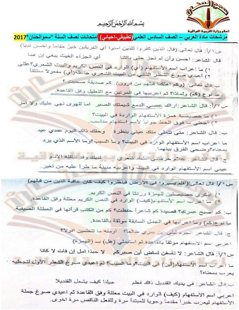 مرشحات عربى للصف السادس الاعدادي 2018 1235