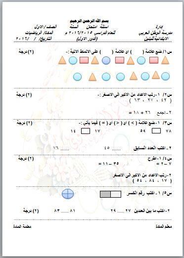 نماذج اسئلة الرياضيات التحريري للصف الاول الابتدائي فى العراق 2018 1310