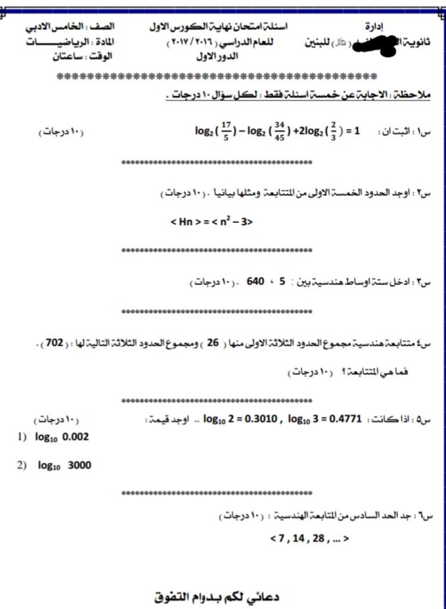 اسئلة الرياضيات للصف الخامس الادبي نهاية الكورس الاول 2018 1311