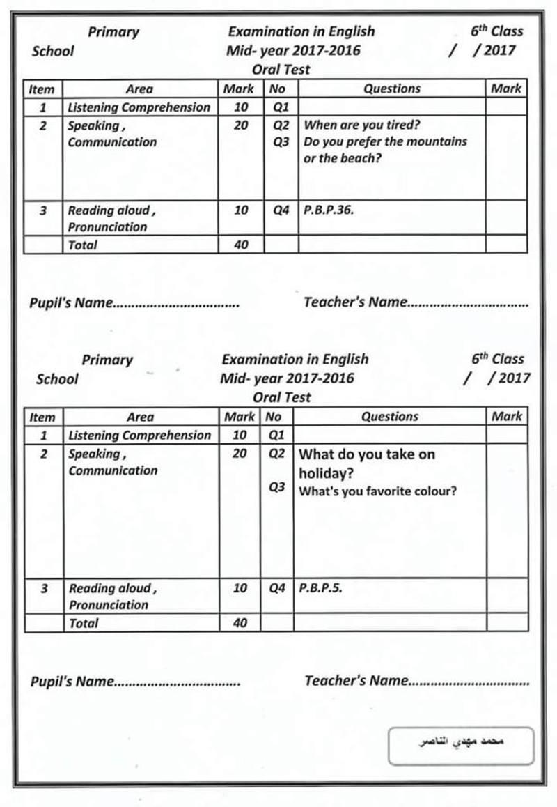 قائمة بنماذج امتحان الشفوي للسادس ابتدائي لمادة اللغة الانكليزية 2018 1312
