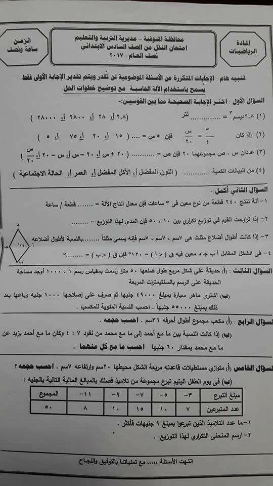 امتحان الرياضيات نصف العام للصف السادس الابتدائى 2017 ابتدائية  محافظة المنوفية  1322