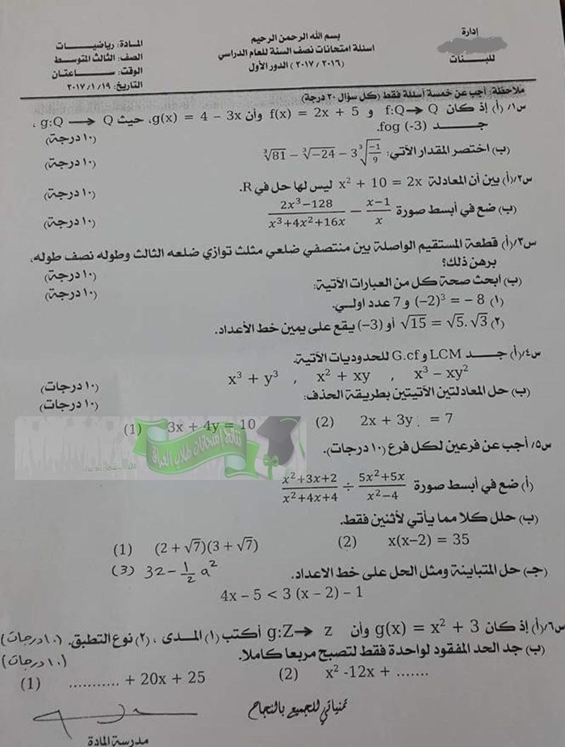 امتحان الرياضيات للصف الثالث المتوسط أسئلة نصف السنة للعام الدرسي 2017-2018 1329