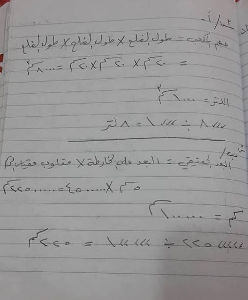 حل أسئلة امتحان الرياضيات للصف السادس الابتدائى 2016 فى العراق الدور الأول  1417
