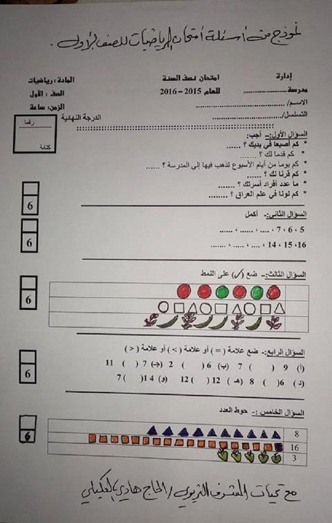 نماذج اسئلة الرياضيات التحريري للصف الاول الابتدائي فى العراق 2018 1510